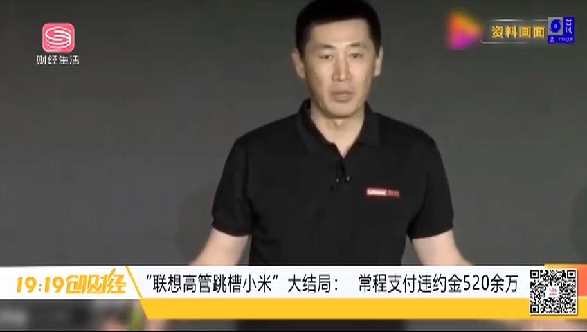 """""""联想高管跳槽小米""""大结局:常程支付违约金520余万"""