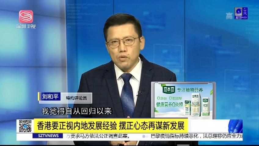 香港要正视内地发展经验 摆正心态再谋新发展