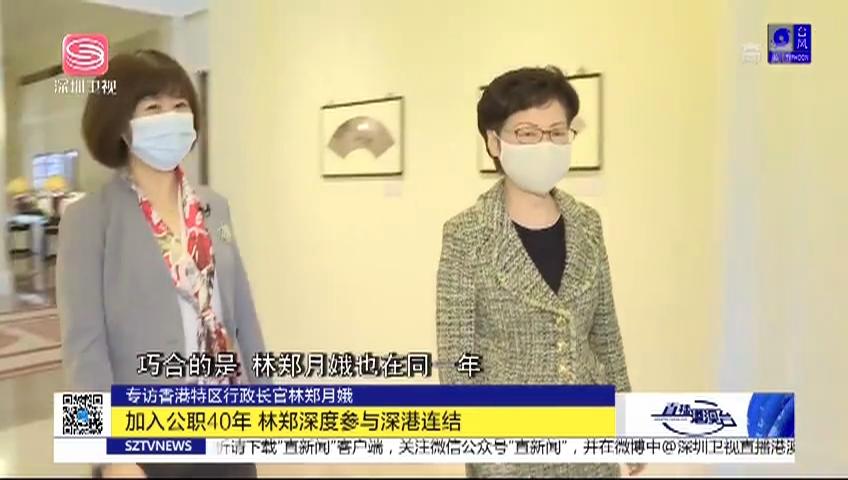 专访香港特区行政长官林郑月娥