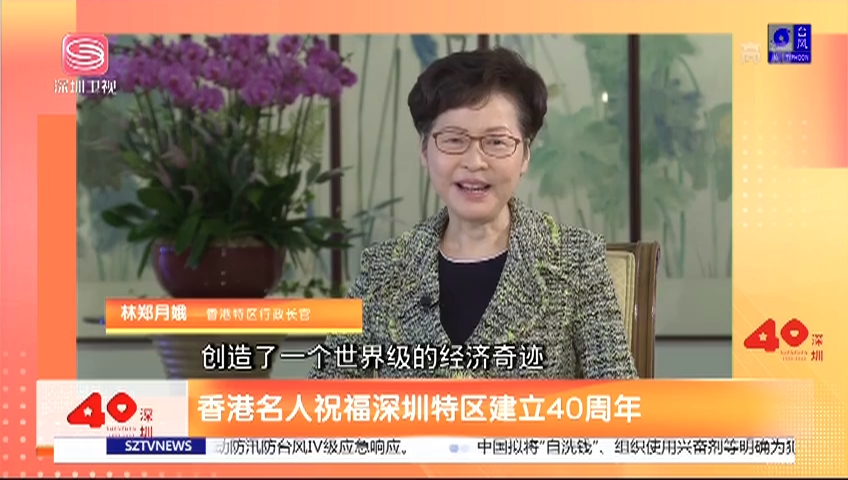 香港名人祝福深圳特区建立40周年