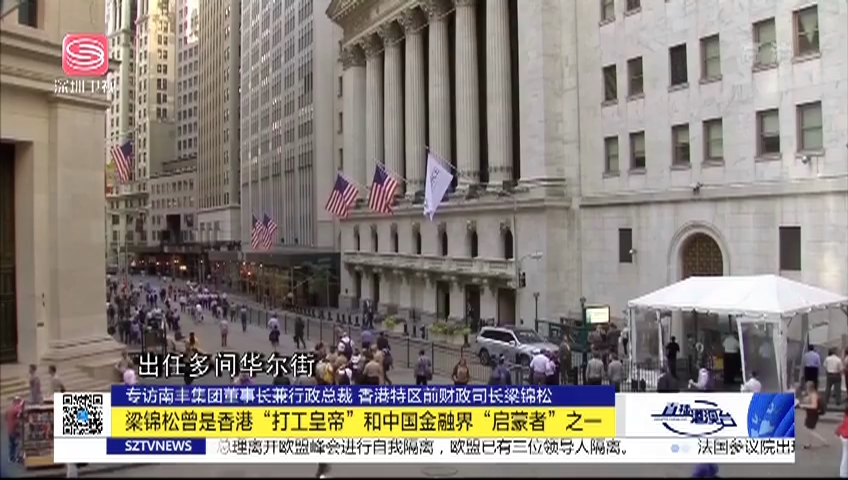 """梁锦松曾是香港""""打工皇帝""""和中国金融界""""启蒙者""""之一"""