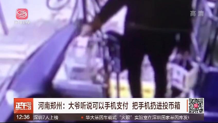 河南鄭州:大爺聽說可以手機支付 把手機扔進投幣箱