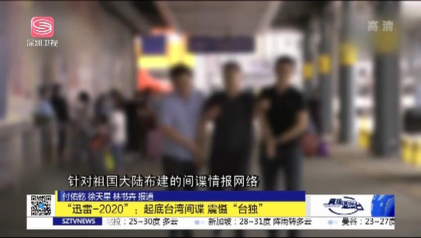 """""""迅雷-2020"""":起底台湾间谍 震慑""""台独"""""""