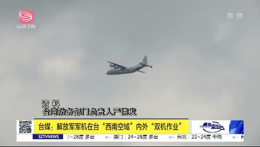 """台媒:解放军军机在台""""西南空域""""内外""""双机作业"""""""