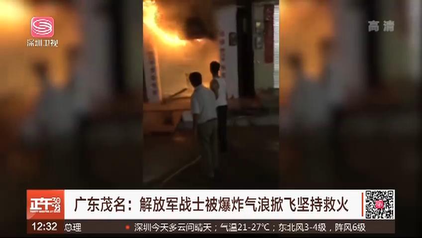 廣東茂名:解放軍戰士被爆炸氣浪掀飛堅持救火