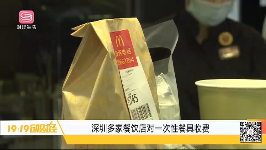 深圳多家餐飲店對一次性餐具收費