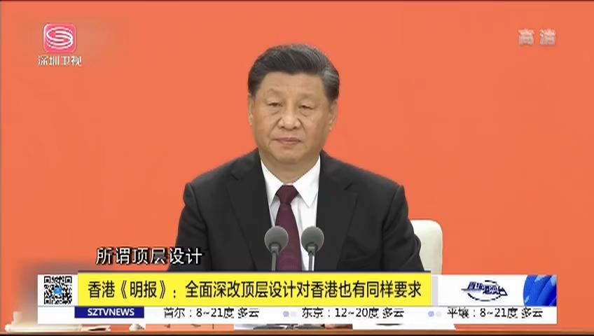 香港《明报》:全面深改顶层设计对香港也有同样要求