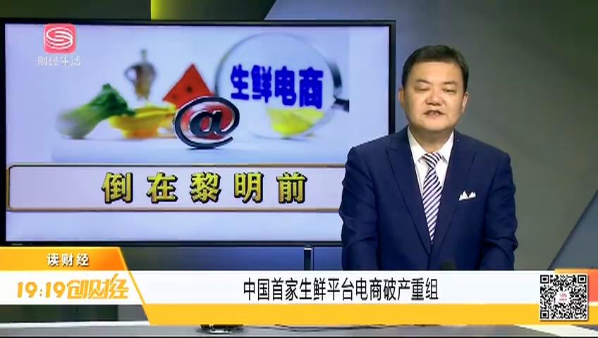 中國首家生鮮平臺電商破產重組