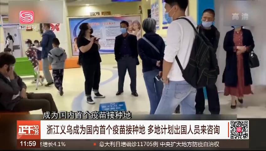 浙江義烏成為國內首個疫苗接種地 多地計劃出國人員來咨詢