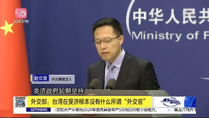 """外交部:台湾在斐济根本没有什么所谓""""外交官"""""""