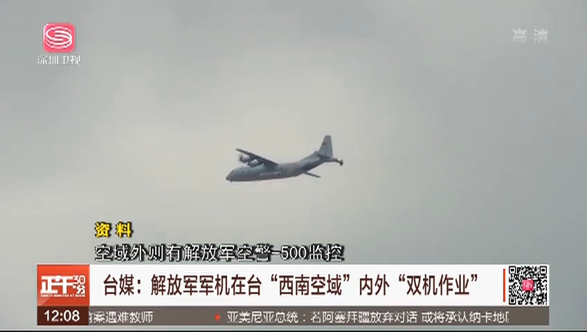 """台媒:解放军军机在台""""西南空域""""内外""""双机合作"""""""
