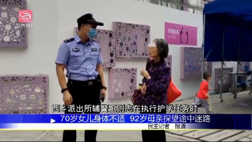 70歲女兒身體不適 92歲母親探望途中迷路