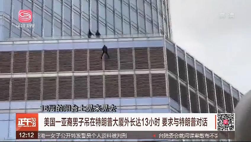 美國一亞裔男子吊在特朗普大廈外長達13小時 要求與特朗普對話