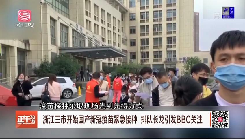 浙江三市開始國產新冠疫苗緊急接種 排隊長龍引發BBC關注