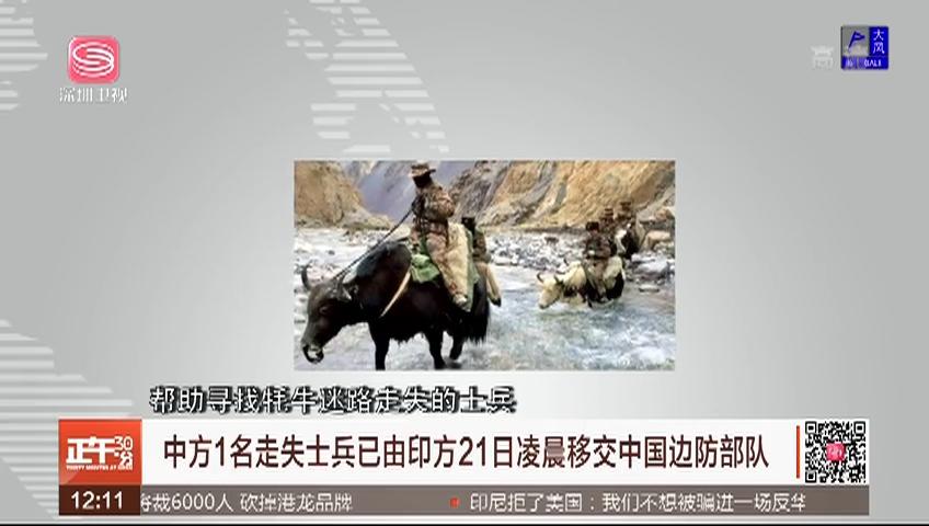 中方1名走失士兵已由印方21日凌晨移交中國邊防部隊