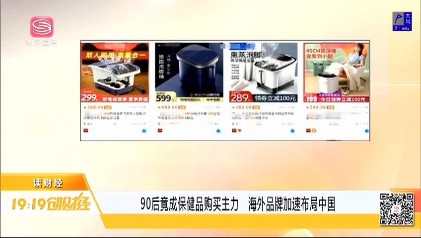 90后竟成保健品購買主力 海外品牌加速布局中國
