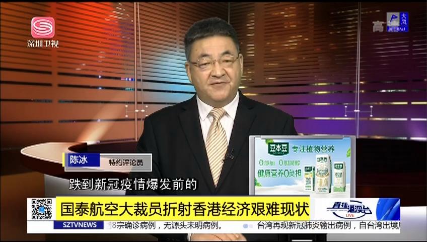 國泰航空大裁員折射香港經濟艱難現狀