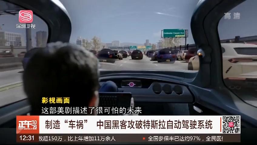 """制造""""車禍"""" 中國黑客攻破特斯拉自動駕駛系統"""