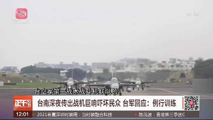 臺南深夜傳出戰機巨響嚇壞民眾 臺軍回應:例行訓練