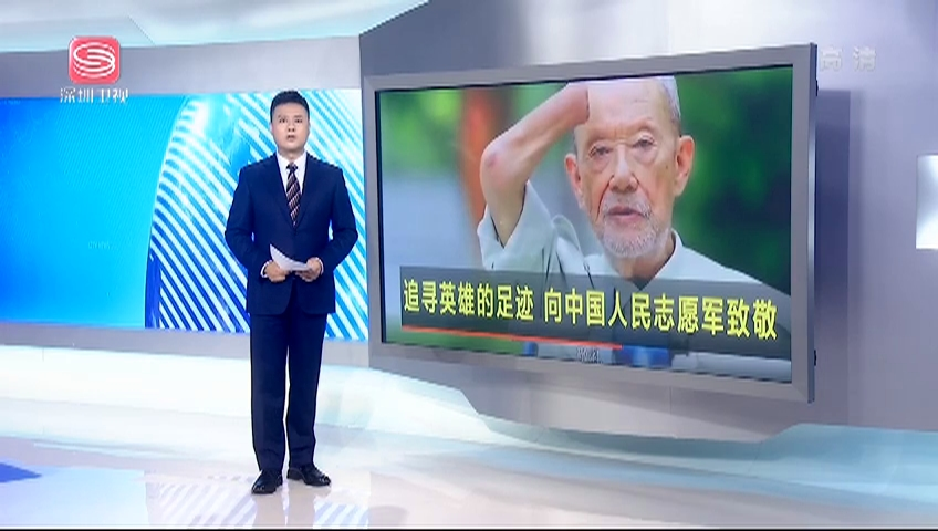 追寻英雄的足迹 向中国人民志愿军致敬