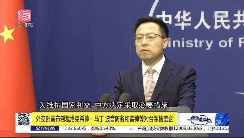 外交部宣布制裁洛克希德·馬丁 波音防務和雷神等對臺軍售美企