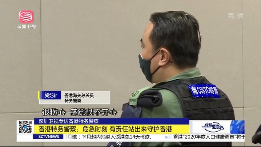 香港特務警察:危急時刻 有責任站出來守護香港