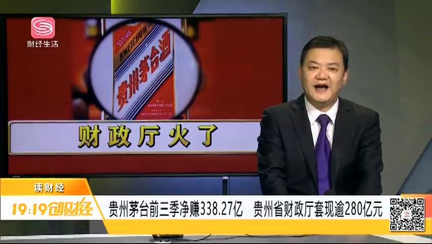 贵州茅台前三季净赚338.27亿 贵州省财政厅套现逾280亿元
