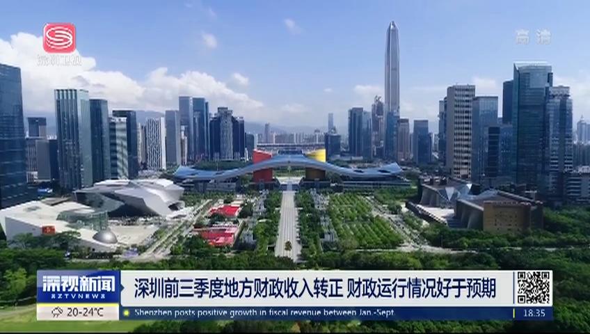 深圳前三季度地方财政收入转正 财政运行情况好于预期