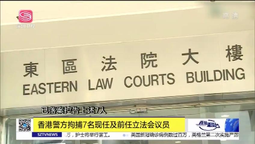 香港警方拘捕7名現任及前任立法會議員