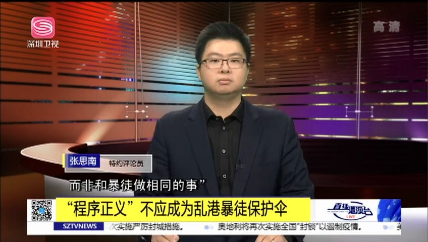 """""""程序正義""""不應成為亂港暴徒保護傘"""
