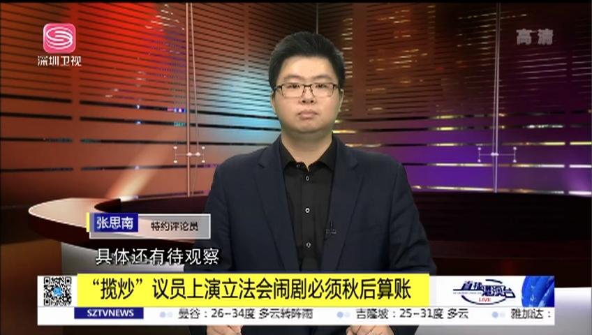 """""""攬炒""""議員上演立法會鬧劇必須秋后算賬"""