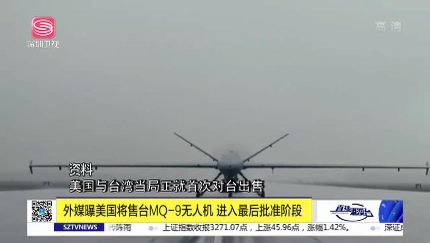 外媒曝美國將售臺MQ-9無人機 進入最后批準階段