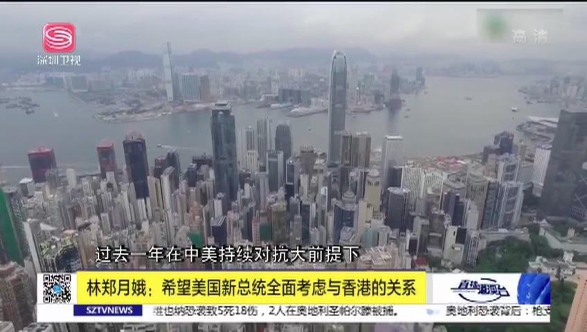 林鄭月娥:希望美國新總統全面考慮與香港的關系