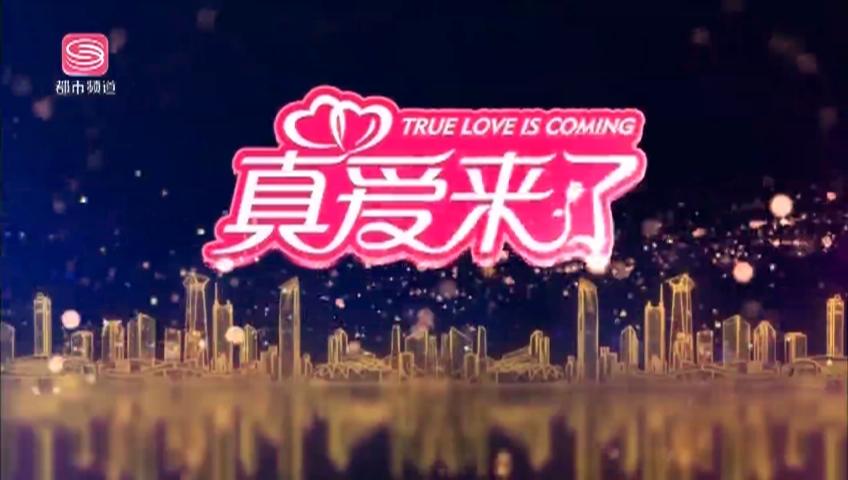 真爱来了 2020-11-06