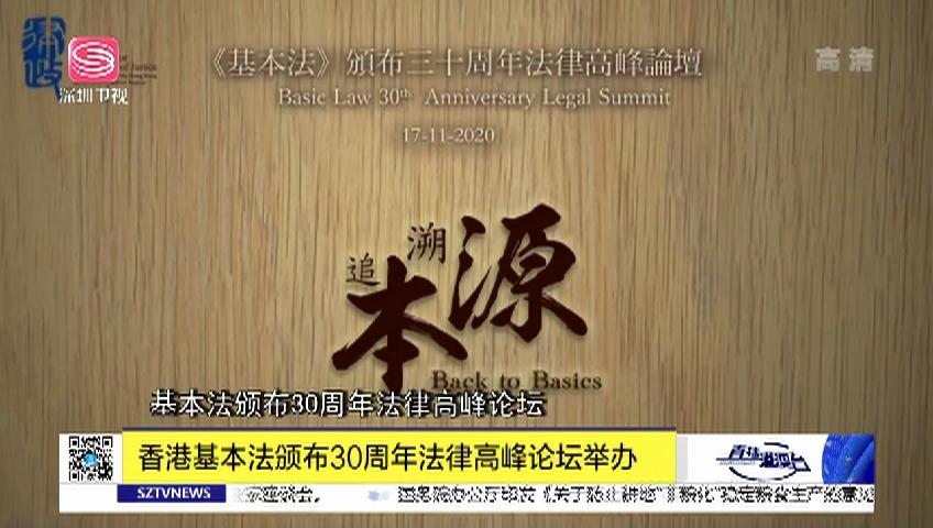 香港基本法頒布30周年法律高峰論壇舉辦