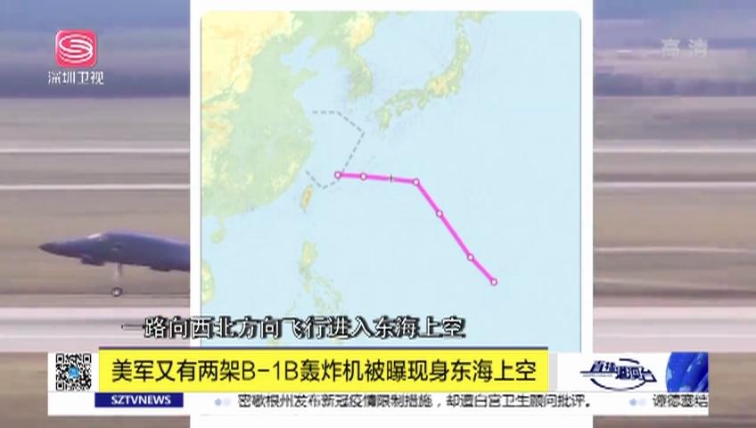 美軍又有兩架B-1B轟炸機被曝現身東海上空