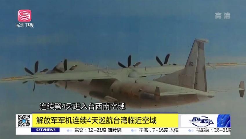 解放軍軍機連續4天巡航臺灣臨近空域