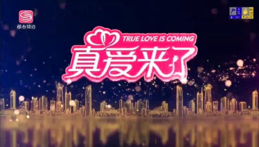 真爱来了 2020-12-04
