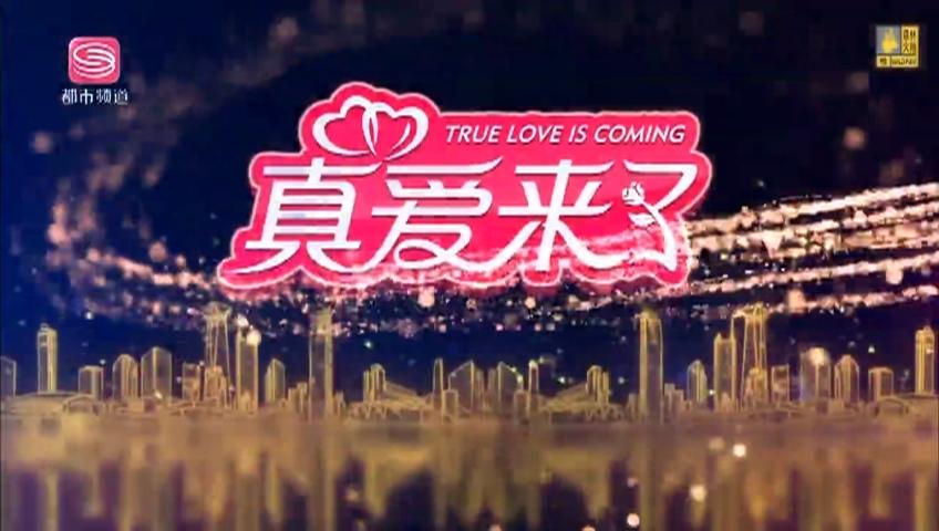 真爱来了 2020-12-11