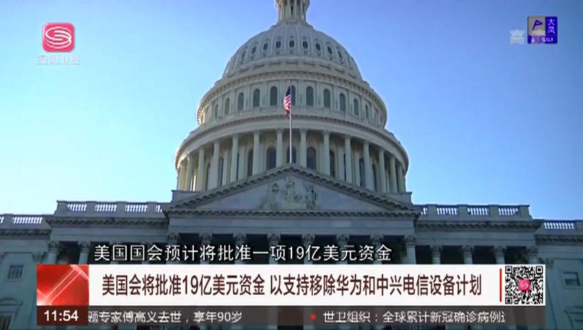美国会将批准19亿美元资金 以支持移除华为和中兴电信设备计划
