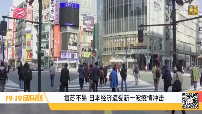 復蘇不易 日本經濟遭受新一波疫情沖擊