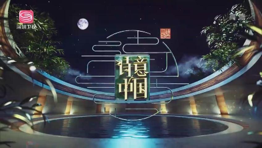 詩意中國 2020-12-25