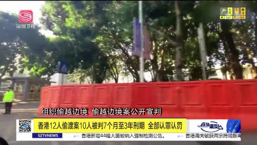 香港12人偷渡案10入被判7个月至3年刑期 全部认罪认罚