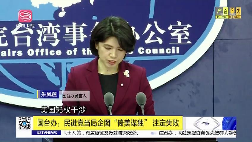 """国台办:民进党当局企图""""倚美谋独""""注定失败"""