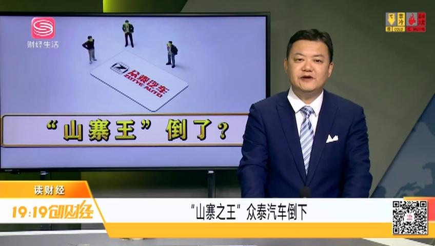 """""""山寨之王""""眾泰汽車倒下"""