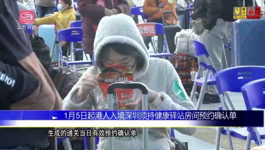 1月5日起港人入境深圳须持健康驿站房间预约确认单