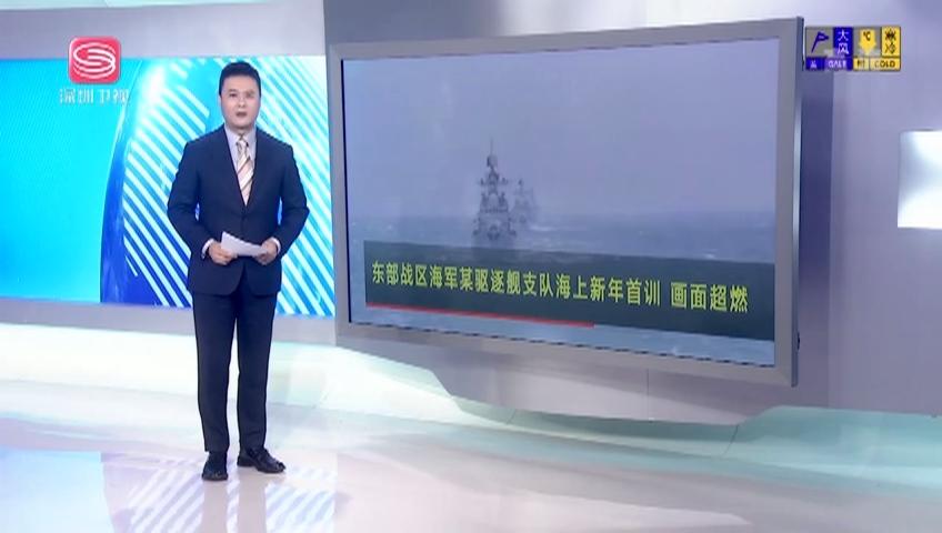 东部战区海军某驱逐舰支队海上新年首训 画面超燃