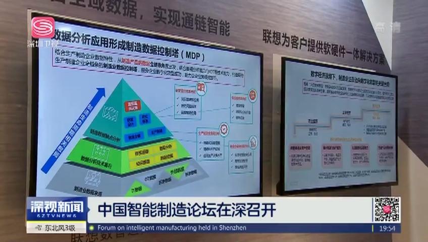 中國智能制造論壇在深召開