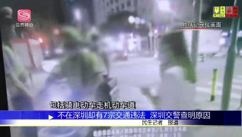 不在深圳却有7宗交通违法 深圳交警查明原因