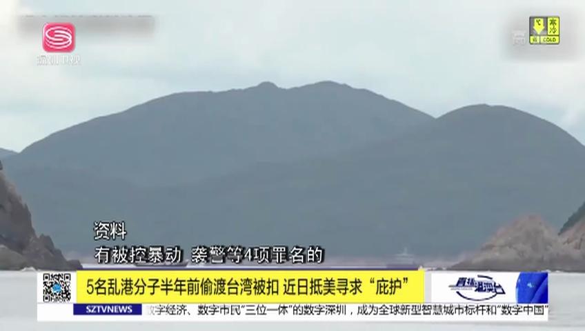 """5名乱港分子半年前偷渡台湾被扣 近日抵美寻求""""庇护"""""""
